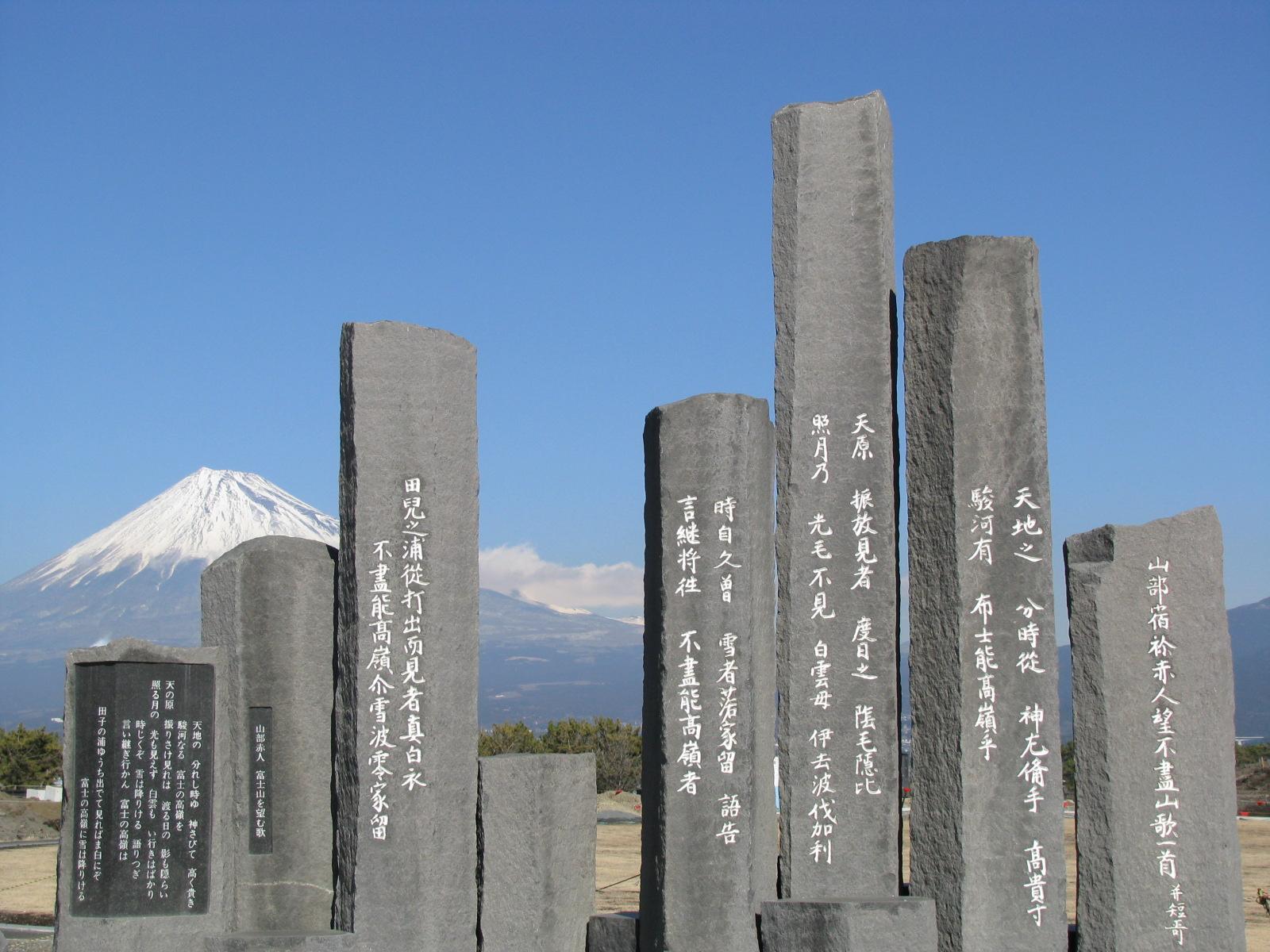 Yamabe no Akahito waka poems